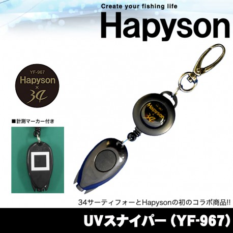 HAPYSON UV Light Accumulator