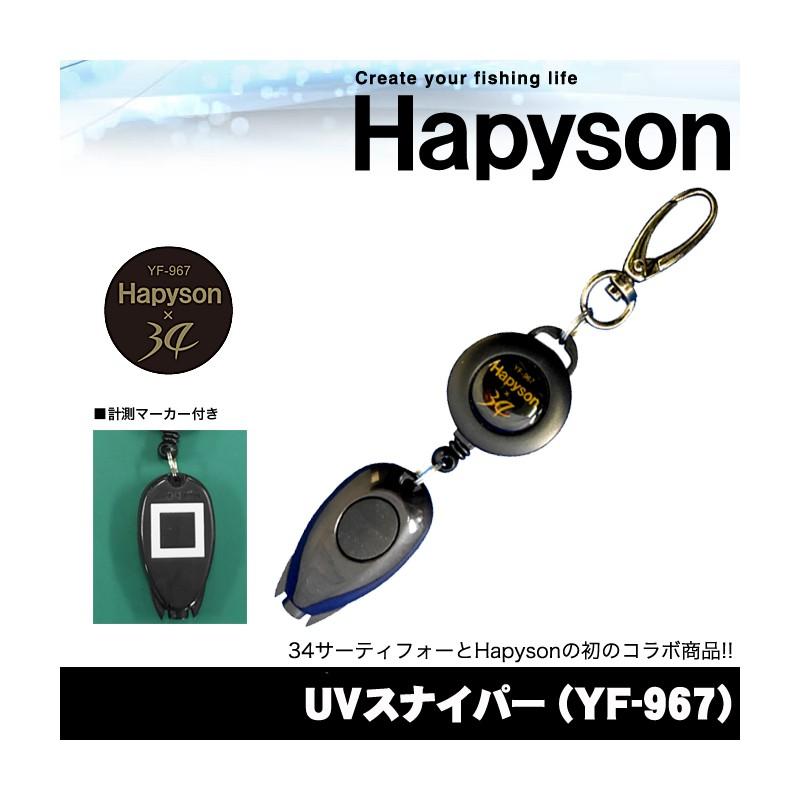 Hapyson UV LIGHT ACCUMULATOR