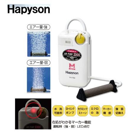 HAPYSON Οξυγονωτής Μπαταρίας Με Ρύθμιση Έντασης ΥΗ-750C